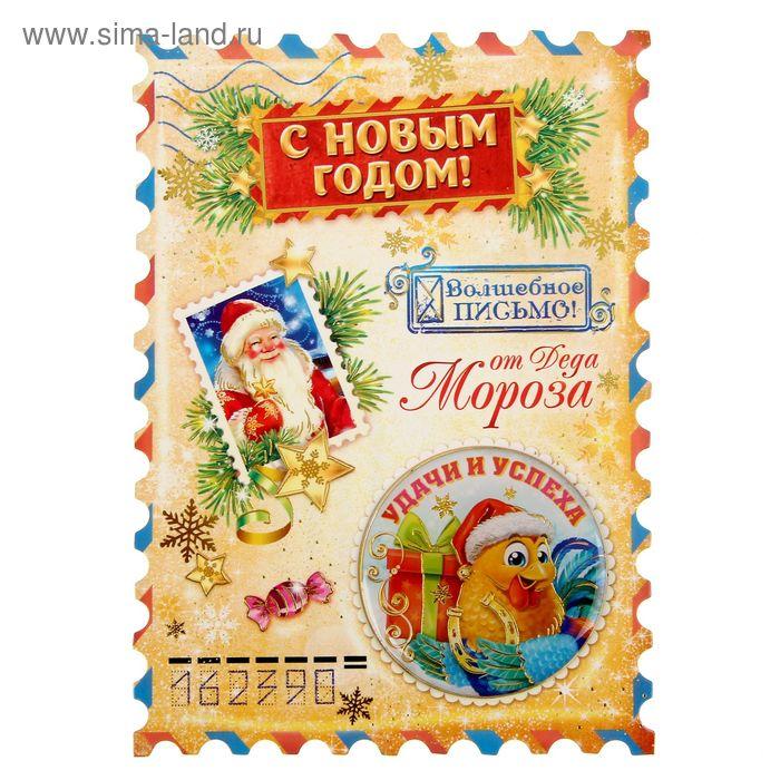 """Магнит с открыткой """"С Новым годом! Удачи и успеха"""""""