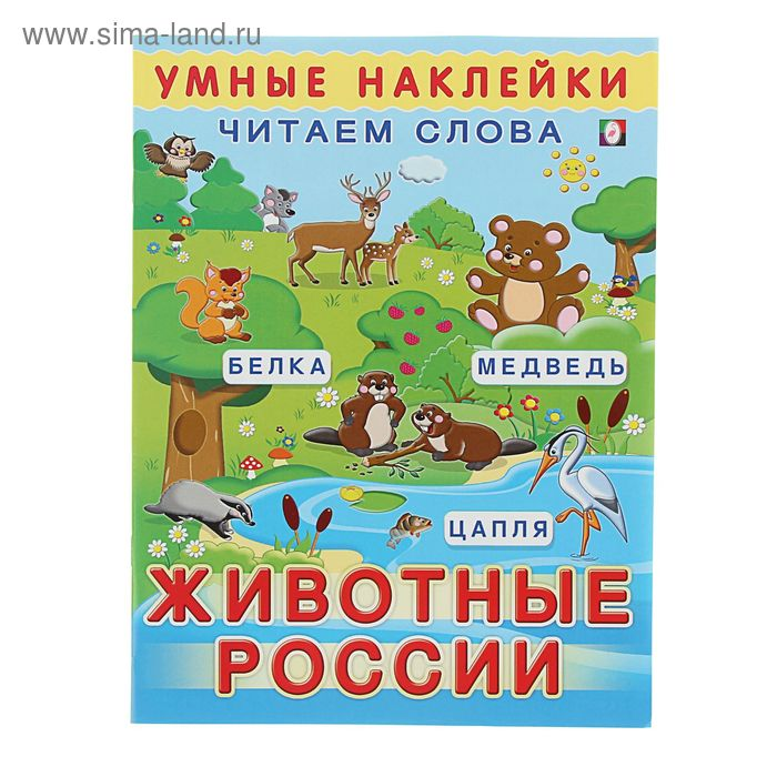 """Умные наклейки """"Животные России"""""""