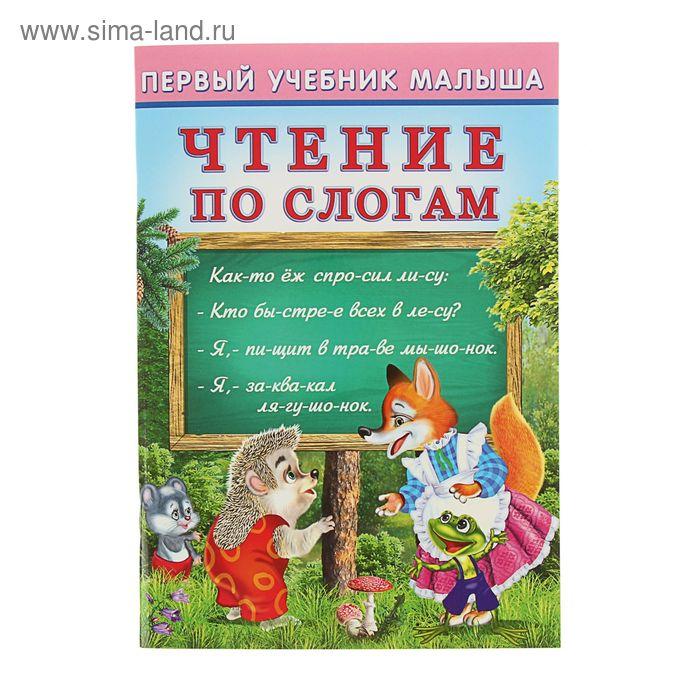 """Первый учебник малыша """"Чтение по слогам"""""""