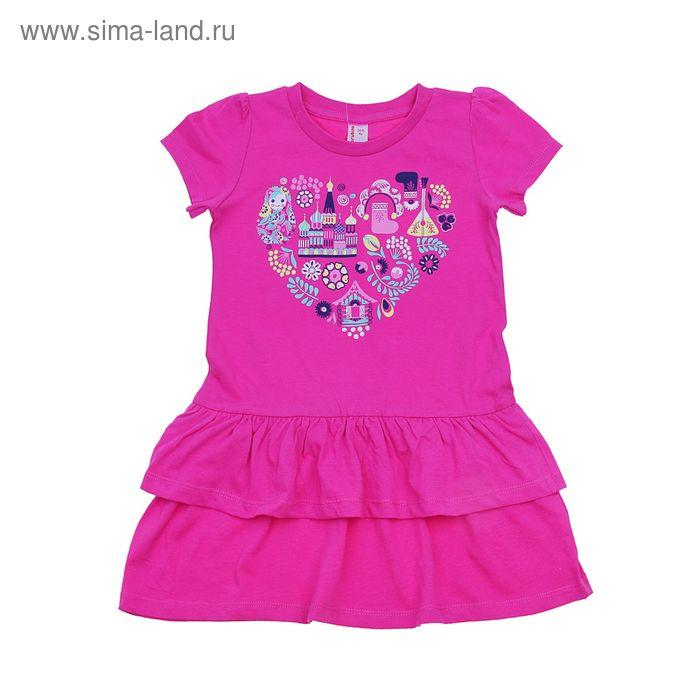 Платье для девочки, рост 98 см (56), цвет фуксия (арт. CSK 61392 (125))