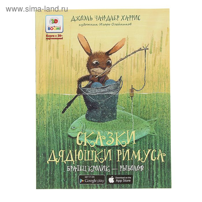 """Необыкновенные сказки """"Братец Кролик - рыболов"""", с 3D картинками!"""