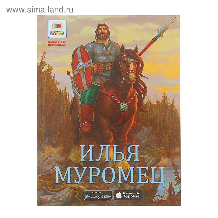 """Необыкновенные сказки """"Илья Муромец"""", с 3D картинками!"""