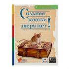 """Словарь крылатых слов и выражений в картинках """"Сильнее кошки зверя нет!"""", с 3D картинками!"""