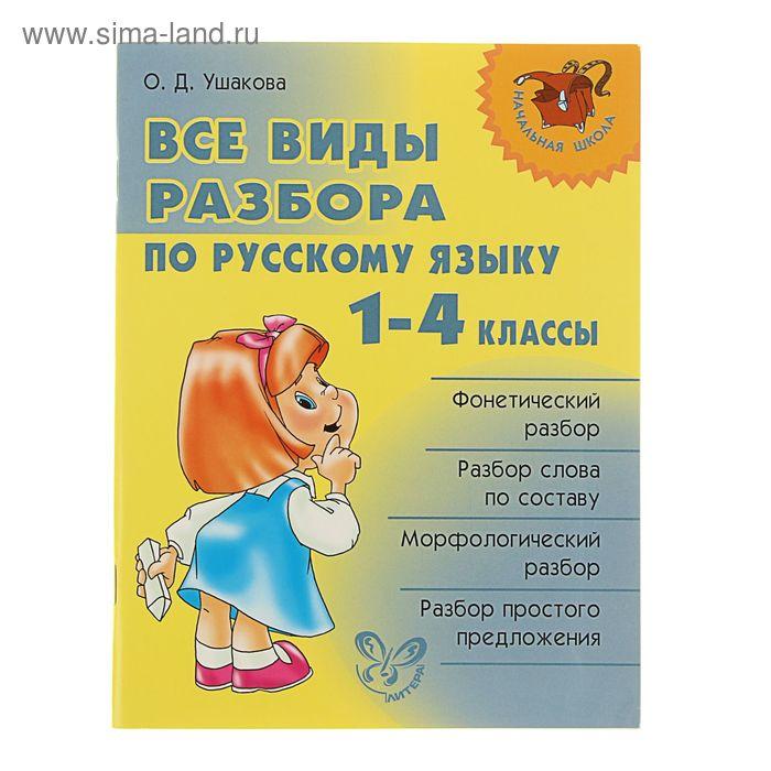 Начальная школа. Все виды разбора по русскому языку 1-4 классы