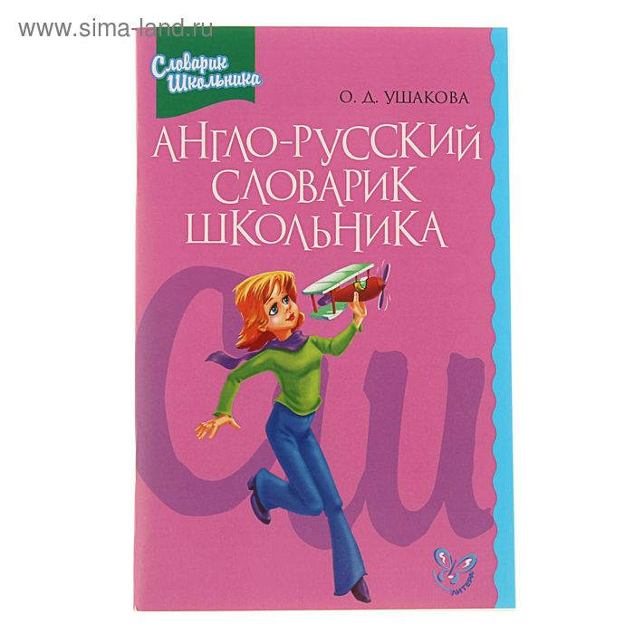 Словарик школьника. Англо-русский словарик школьника