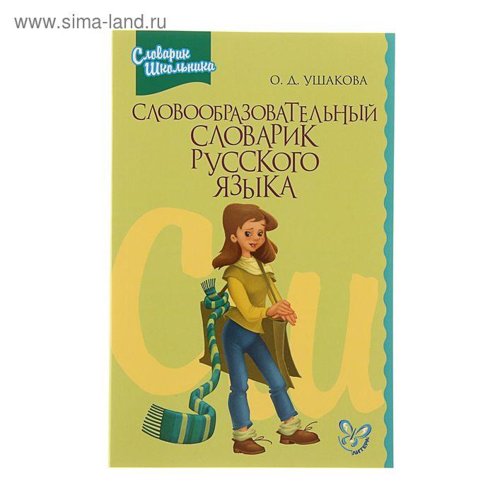 Словарик школьника. Словообразовательный словарик русского языка
