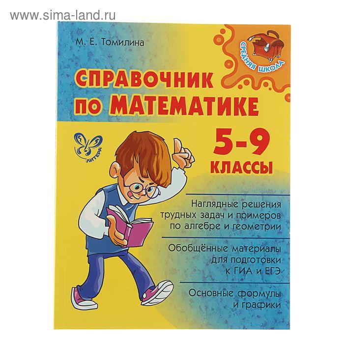 Средняя школа. Справочник по математике 5-9 классы