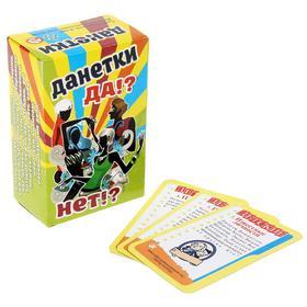 Карточная игра «Данетки»
