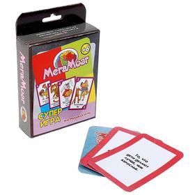 Настольная игра «Мегамозг»