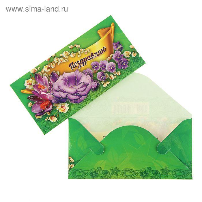 """Конверт для денег """"Поздравляю!"""" зеленый фон, фиолетовые цветы"""