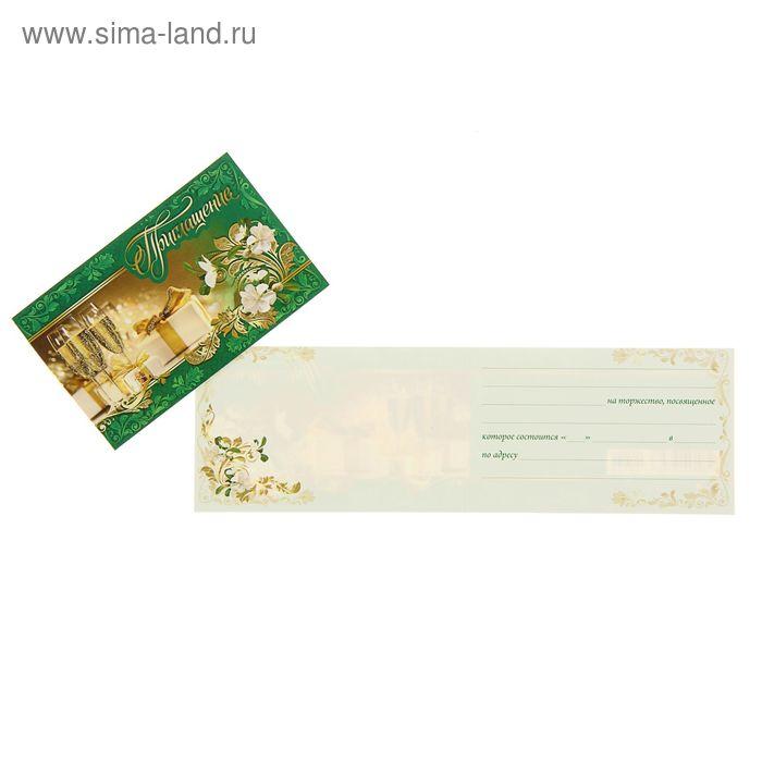 """Приглашение """"На Торжество"""" Бокалы, подарки, зеленый фон"""