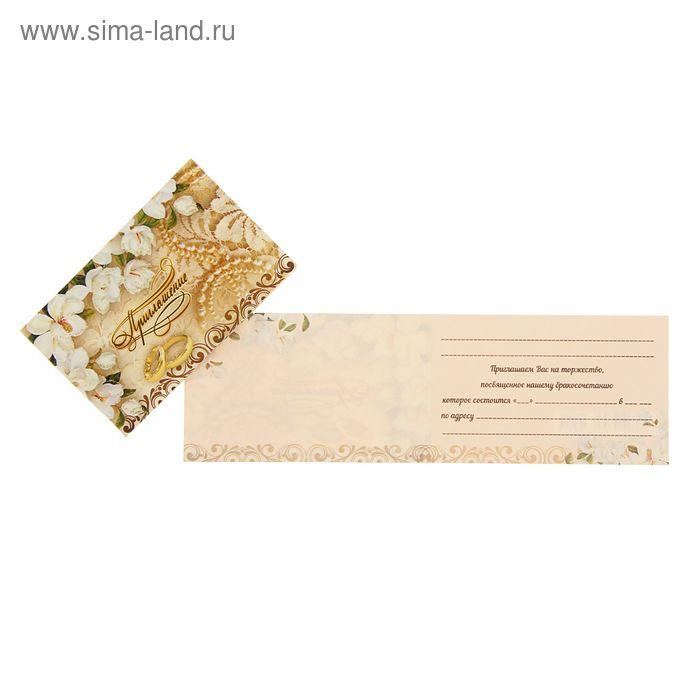 """Приглашение """"Свадебное"""" Золотые кольца, бусы"""