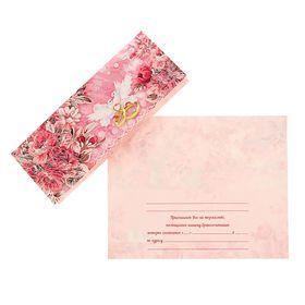 """Приглашение """"Свадебное"""" голуби, кольца, розовый фон"""