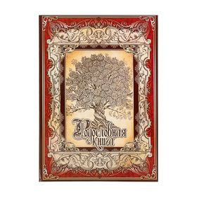 Родословная книга «Древо», 50 страниц, 30,5 х 22,5 см