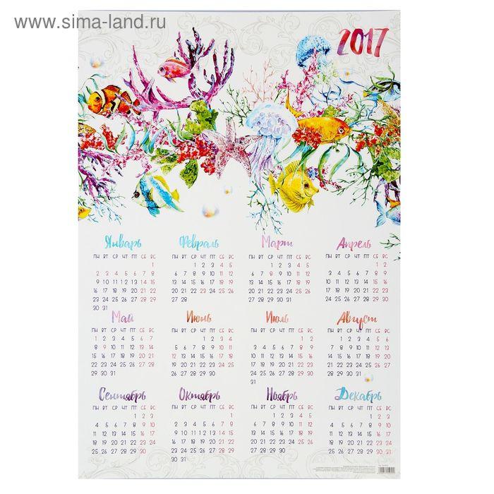 """Календарь листовой А2 """"Морские рифы"""""""
