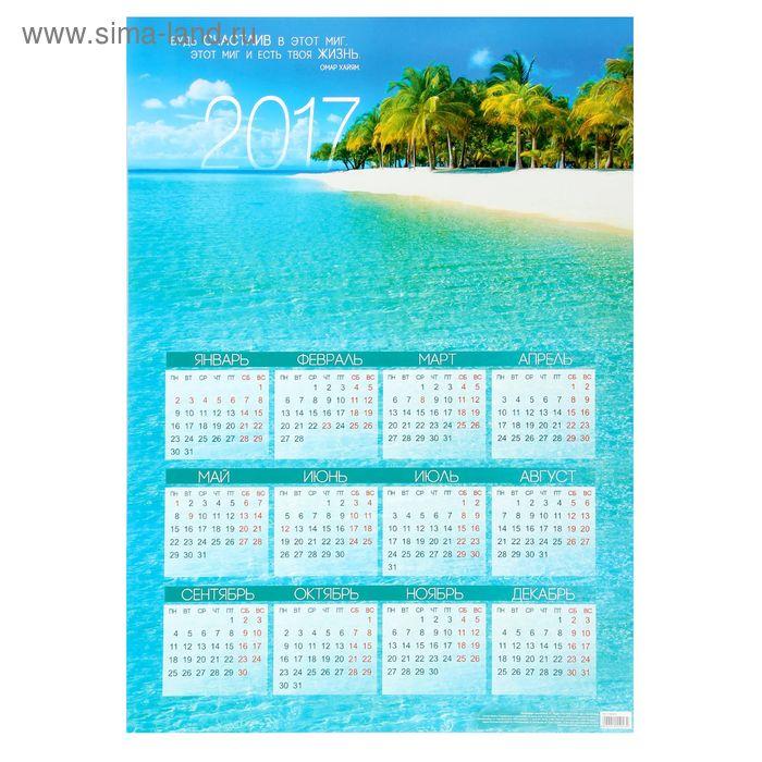 """Календарь листовой А2 """"Будь счастлив в этот миг"""""""