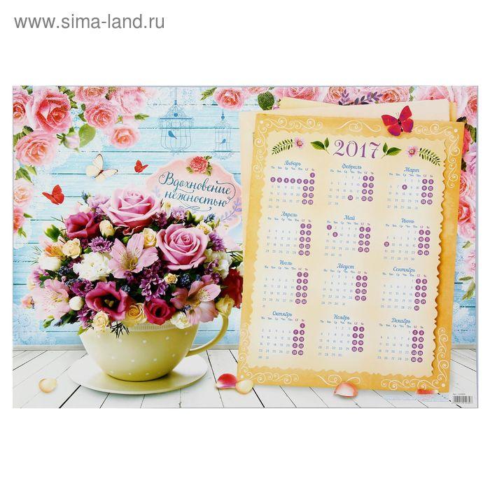 """Календарь листовой А2 """"Вдохновение"""""""