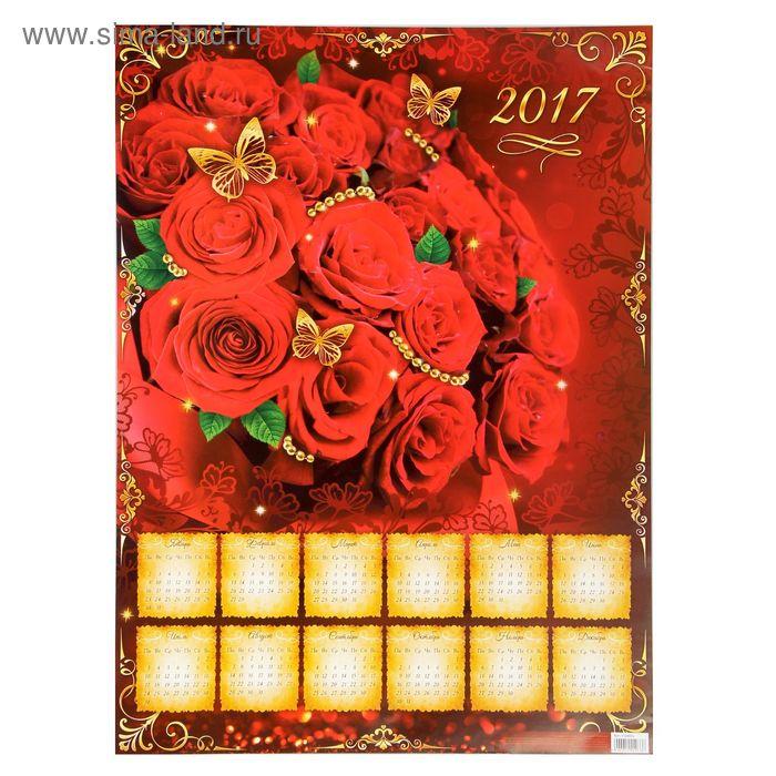 """Календарь листовой А2 """"Алые розы"""""""
