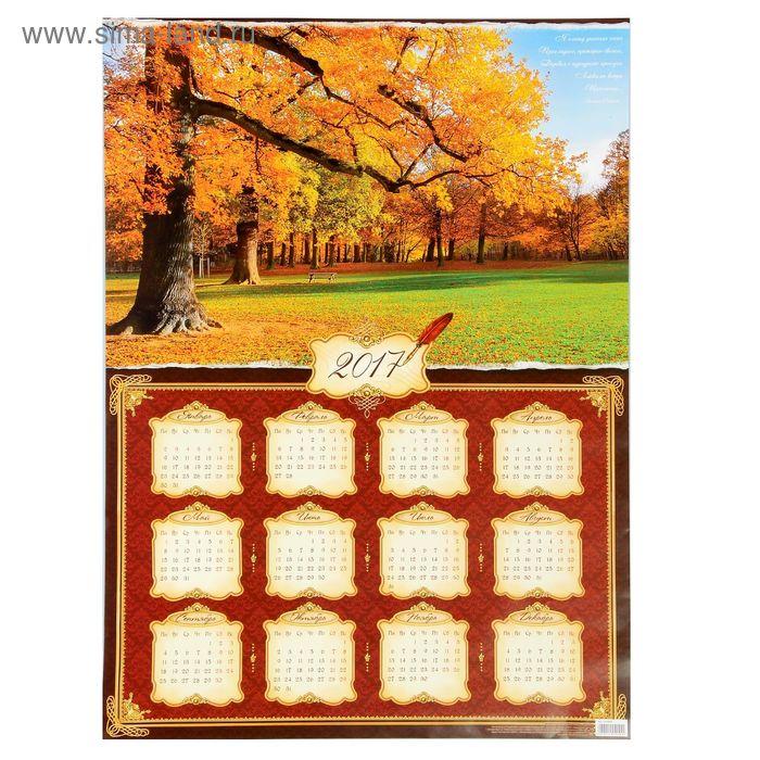 """Календарь листовой А2 """"Осень"""""""