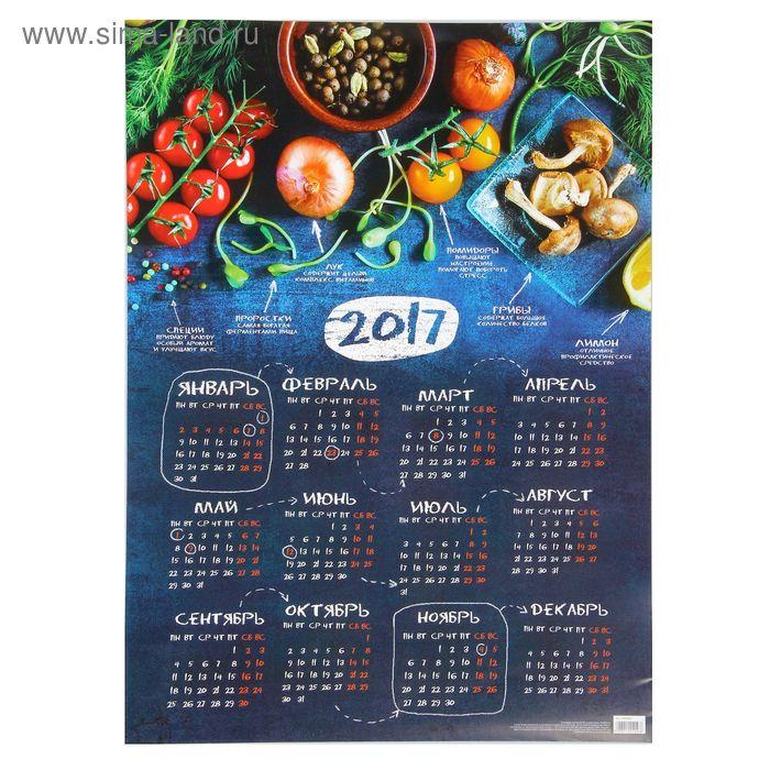 """Календарь листовой А2 """"Аппетитный"""""""