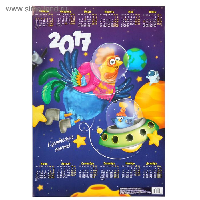 """Календарь листовой А3 """"Космического счастья"""""""