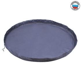 Коврик для игрушек диаметр 150 см, цвет серый Ош