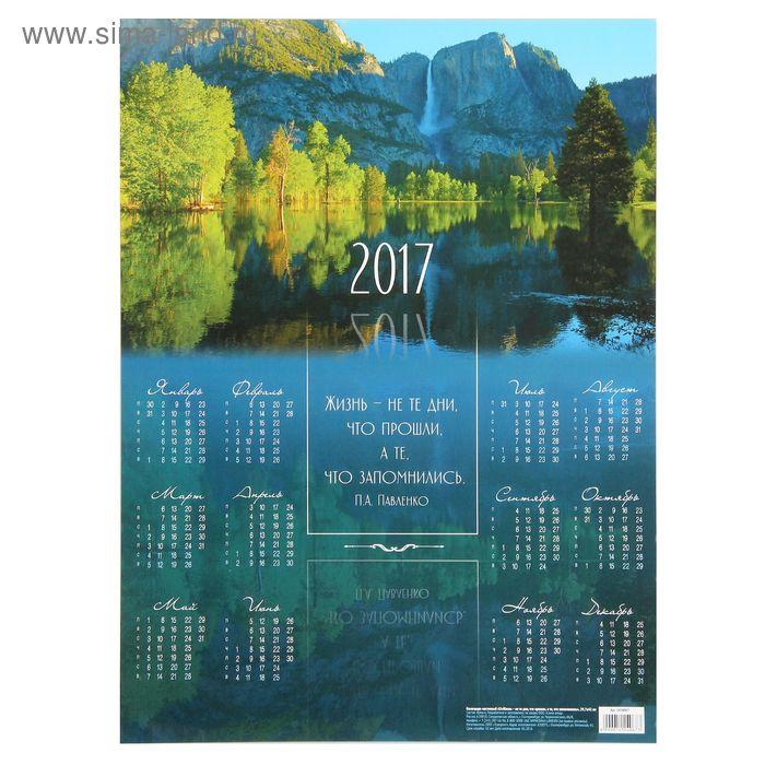 """Календарь листовой А3 """"Жизнь- не те дни, что прошли, а те, что запомнились"""""""