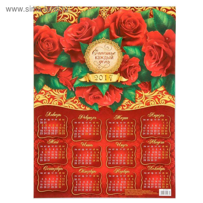 """Календарь листовой А3 """"Розы"""""""