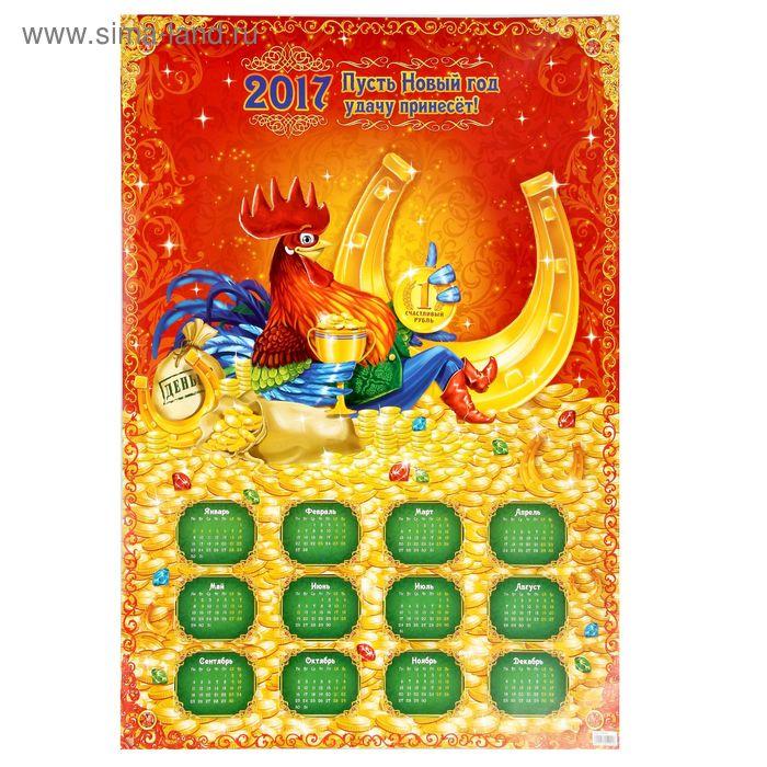 """Календарь листовой А1 """"Пусть новый год удачу принесет"""""""