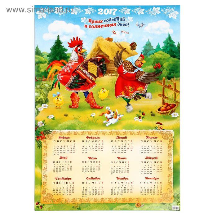"""Календарь листовой А1 """"Тепла и уюта вашему дому"""""""