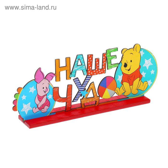 """Буквы интерьерные на деревянной подставке """"Наше чудо"""", Дисней Бейби медвежонок Винни"""
