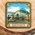Подставка под горячее «Красноярск»