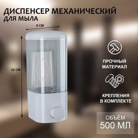 Диспенсер для жидкого мыла механический, 450 мл