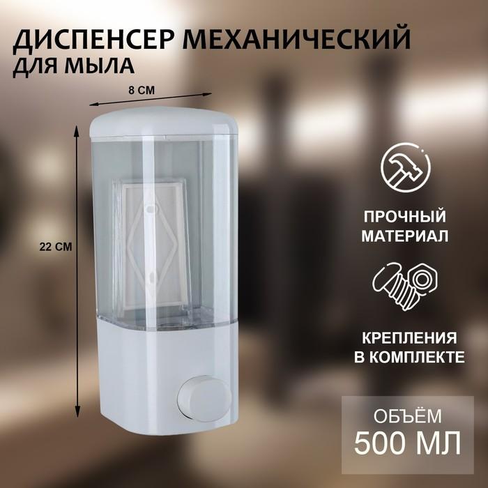 Диспенсер для жидкого мыла механический 450 мл