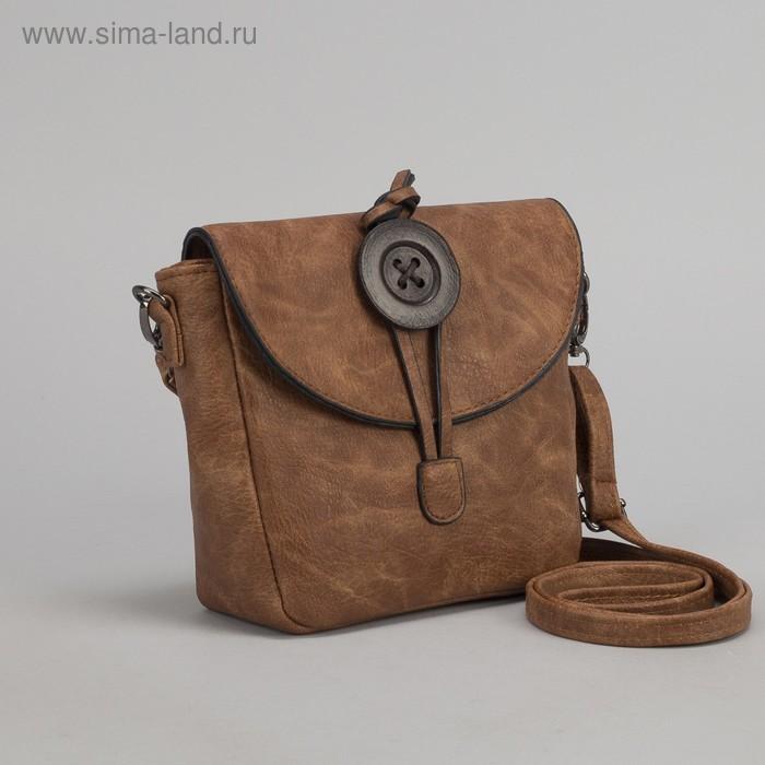 """Сумка женская """"Сара"""", 1 отдел, 1 наружный карман, регулируемый ремень, коричневая"""