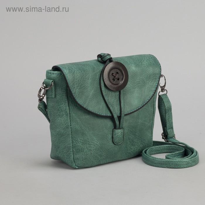 """Сумка женская """"Сара"""", 1 отдел, 1 наружный карман, регулируемый ремень, зелёная"""