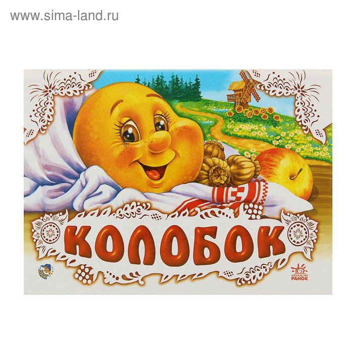 "Книжки-панорамка ""Колобок"""