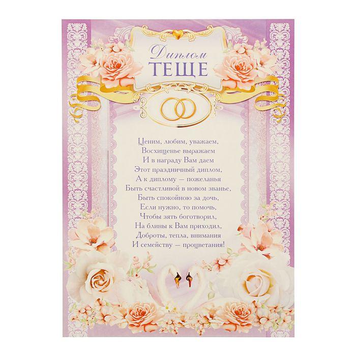 открытки со свадьбой теще прикольные сладкую выпечку