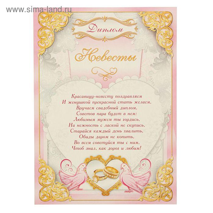 Шуточное поздравление жениха и невесты