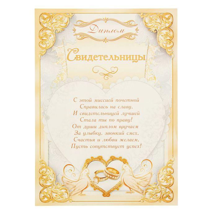Свидетельница поздравление на свадьбу