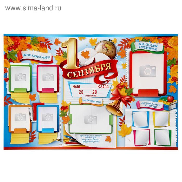 "Плакат ""1 сентября"" (стенгазета)"