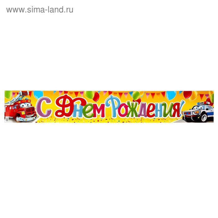 """Гирлянда-плакат """"С Днем Рождения!"""""""