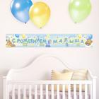 """Гирлянда-плакат """"С рождением малыша!"""""""