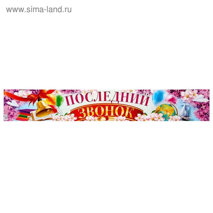 "Гирлянда-плакат ""Последний звонок"""