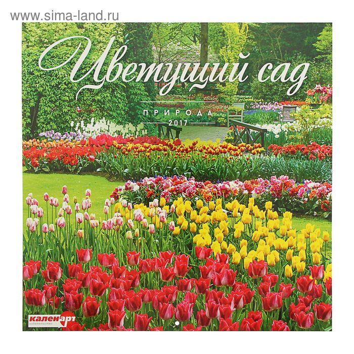 "Календарь на скрепке 30х30 см ""Цветущий сад"