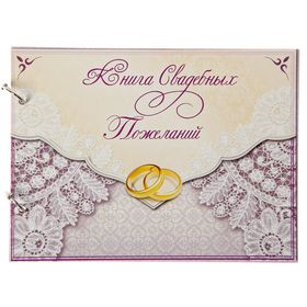 "Книга пожеланий на кольцах ""Пурпурная свадьба"""