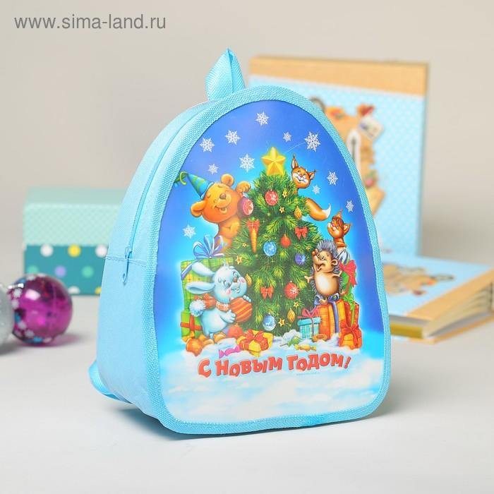 """Рюкзак детский """"С Новым годом. Зверята"""""""