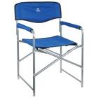 Кресло складное, цвет синий
