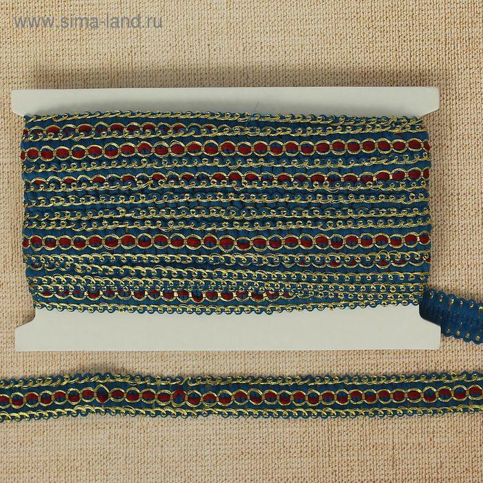 """Тесьма декоративная """"Кольца"""", ширина 1,8см, длина 10±1м, цвет сине-бордово-золотой"""