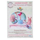 """Набор для шитья текстильной игрушки """"Улитка Марьяна"""""""